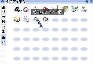 ゼロムカード.jpg