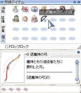 退魔の弓.jpg
